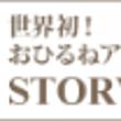 本日24時間テレビ「…