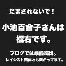"""小池百合子の本性は""""…"""