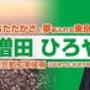 増田ひろや活動