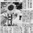【新聞掲載】NPO法…
