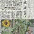 【新聞掲載】三重県松…