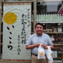 和歌山県のアンテナシ…