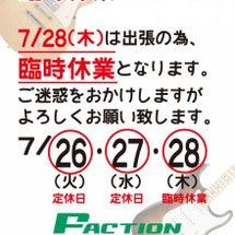 【7/28(木) 臨…