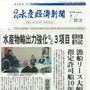 日本水産経済新聞掲載