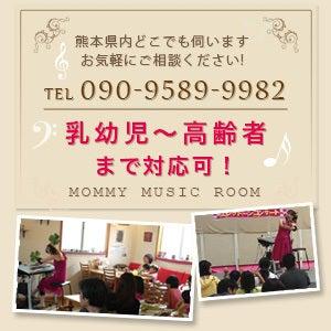 モミー♪music-room-contact