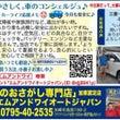 ◎北播磨人気情報紙~…