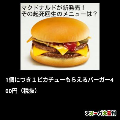 1個につき1ピカチューもらえるバーガー400円(税抜)