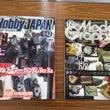 ホビージャパン9月号…
