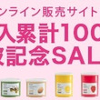 ★最大60%off★…