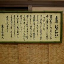 祇園祭だ!菓匠会@八…