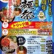 仁麺魚★定休日&3周…