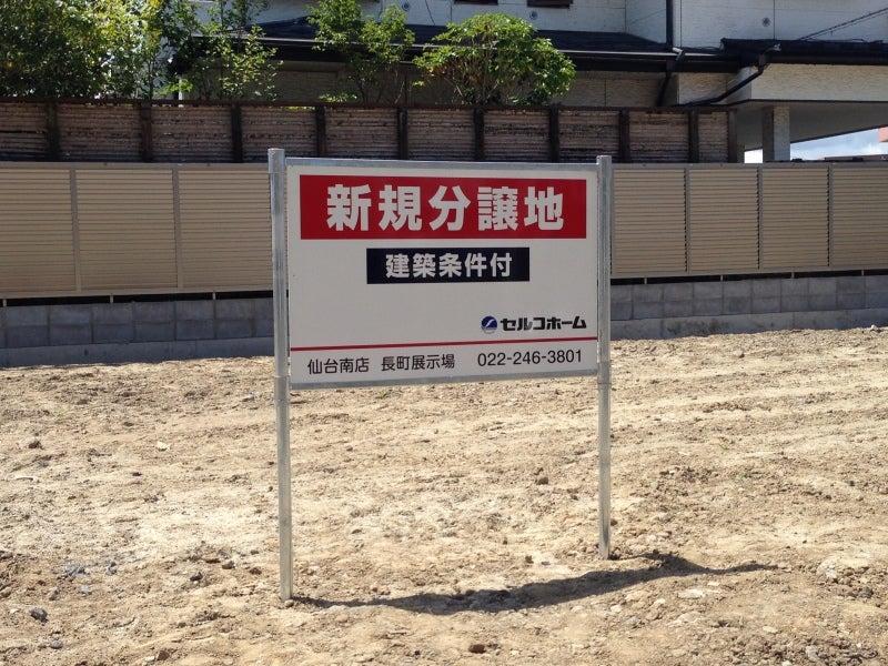 上飯田 宅地看板