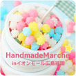 handmade m…