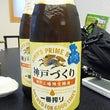 キリン一番搾り「神戸…