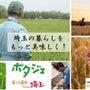 「食べる通信」と小麦…