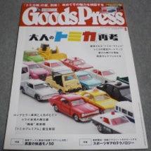 Goods Pres…
