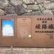 世界遺産姫路城マラソ…