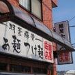 麺屋庄太♪