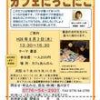 感謝感激福井!ブログ…