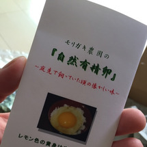 絶品!卵かけごはん