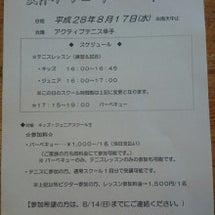 【イベント案内】8/…