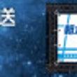 【ワンホビ24】WO…