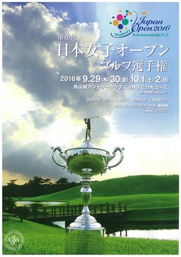 第49回日本女子オープン