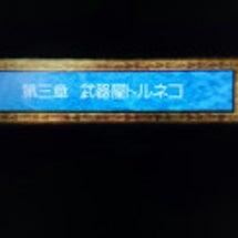 【ドラクエ4】第3…