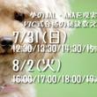 【7/31☆京都会場…