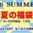 ★★夏の福袋★★