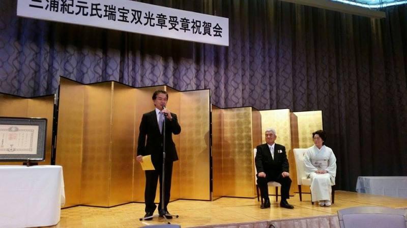三浦紀元氏受章祝賀会