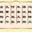 祁至傑の日中文化の差…