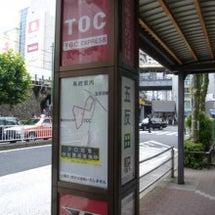五反田TOC 和食ビ…
