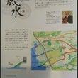 琉球風水の勉強会