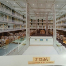米沢の図書館 なせB…