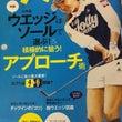 【ゴルフ雑誌の取材で…