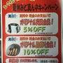 大阪店8月イベント情…