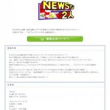 【テレビ出演情報】