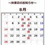 ★デルフィーノ各店8…