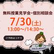 【7/30(土)札幌…