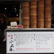 小上海(シャオシャン…