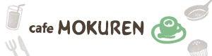 cafe MOKUREN