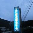 ☆速報☆和歌山 笠浦…