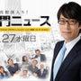 7/27(水)【真相…