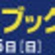 東京国際ブックフェア…