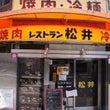 焼肉の有名店松井でハ…