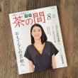 【月刊茶の間 8月号…