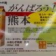 熊本応援焼酎