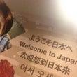 異様大国日本。