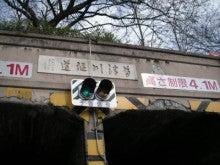 草津川トンネル